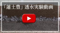 蓮土豊による透水性能実験動画