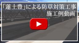 防草対策資材蓮土豊施工例動画